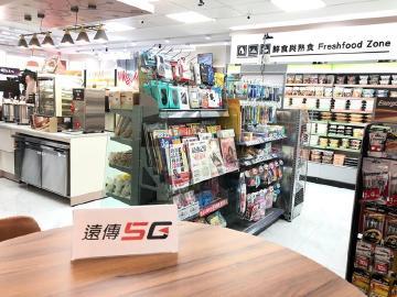 遠傳電信進駐全家超商 5G Wi-Fi開放消費者測試體驗