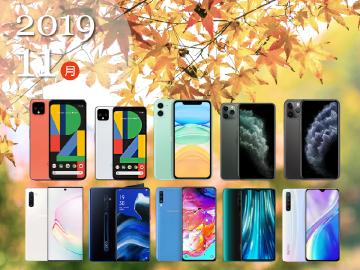 2019年11月熱門手機電信方案與空機價格比較速報