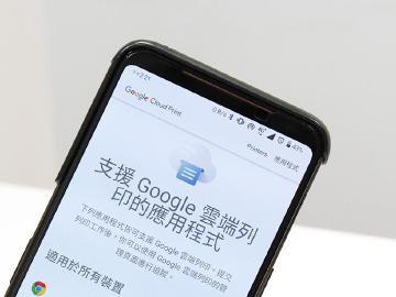 Google將於2021年終止Android雲端列印服務