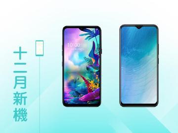 2019年12月新機快報 LG G8X ThinQ旗艦撐場