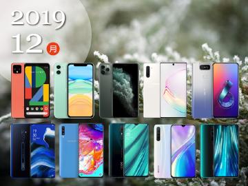 2019年12月熱門手機電信方案與空機價格比較速報