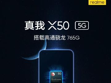 5G手機realme X50預期1月推出 搭載高通S765G