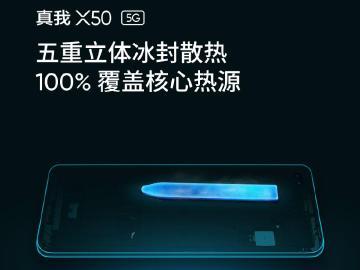 realme X50農曆年前中國上市 主打五重立體冰封散熱