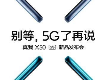 真我5G手機 realme X50確定1/7中國發表