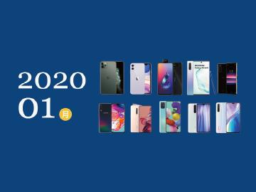 2020年1月熱門手機電信方案與空機價格比較速報
