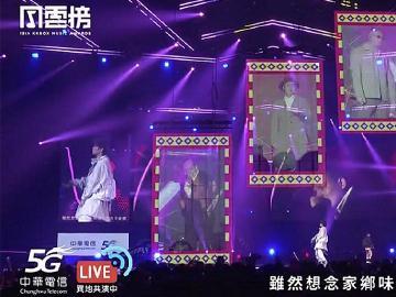 中華電信5G MEC異地共演 KKBOX風雲榜首次展示