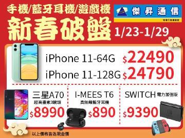 傑昇通信iPhone11新春現貨破盤~