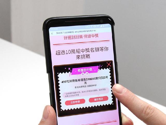 遠傳電信好禮刮不停 2月底前抽iPhone 11購機優惠