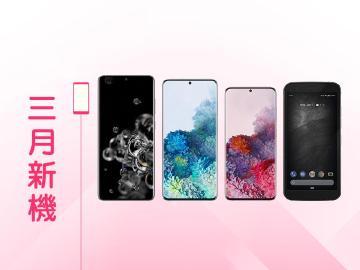 2020年3月新機快報 5G手機SAMSUNG S20系列登台