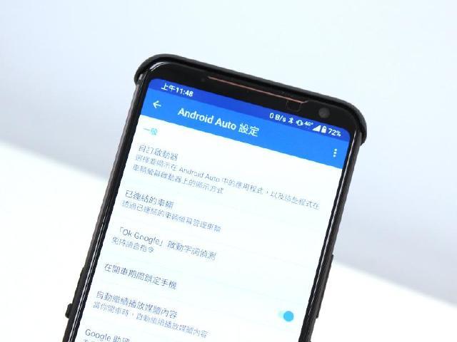 Google車載系統Android Auto 台灣開放無線連接功能