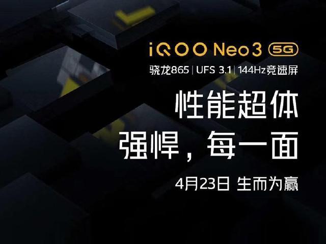 144Hz螢幕5G手機 vivo iQOO Neo3中國4/23發表