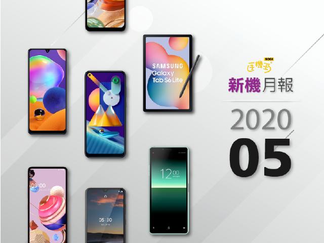 2020年5月新機月報 Sony Xepria 10 II等六款手機登台