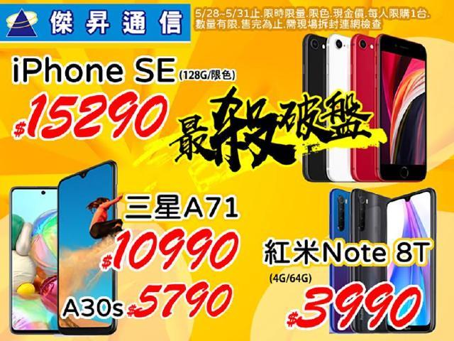 傑昇免振興卷~iPhone、三星、紅米$3990起