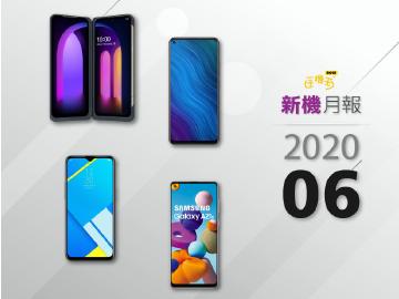 2020年6月新機月報 LG V60 ThinQ旗艦、三星A21s入門搶市