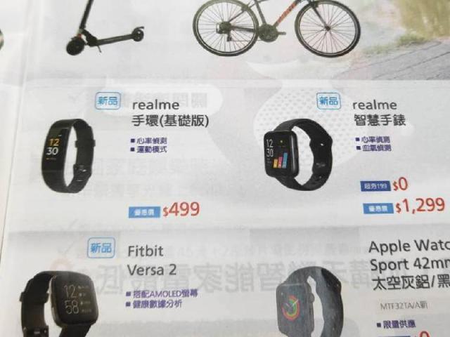 realme手環與智慧手錶價格超實惠 6月台灣販售