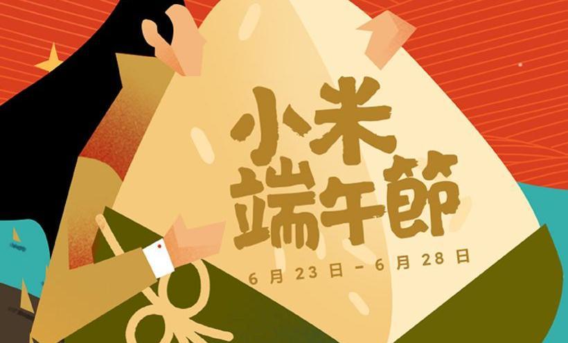 小米祭出端午節優惠!小米手環4入手價415再送腕帶