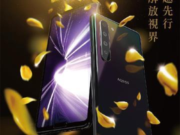 夏普AQUOS R5G旗艦手機 7/2台灣上市發表