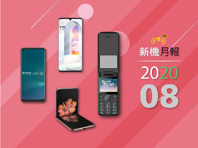 2020年8月新機 三星、HTC、LG 5G新機搶市