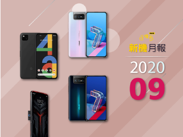 2020年9月新機 ZF7系列、Legion遊戲手機與Pixel 4a任你選