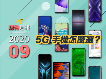 5G手機怎麼挑?中高階旗艦通通有 | 2020年9月購物月報