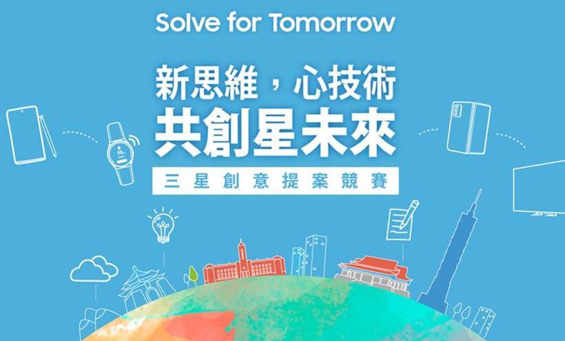 運用科技改善社會問題 三星祭出百萬廣邀創意提案