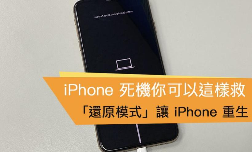 iOS更新失敗、無法重置?用還原模式救回你的iPhone
