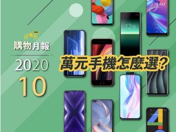 省著點!萬元手機選購推薦 | 2020年10月購物月報