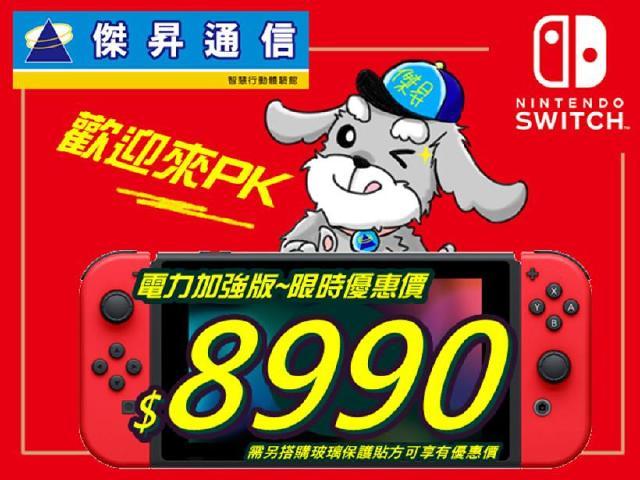 SWITCH電力加版!傑昇通信現貨最低價$8990