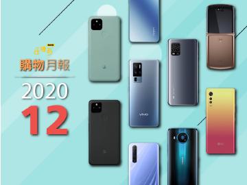 高階5G手機怎麼挑?高通S765G選購比較 | 2020年12月購物月報