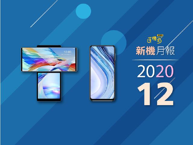 2020年12月新機 LG WING旋轉螢幕、紅米Note 9 Pro高CP值