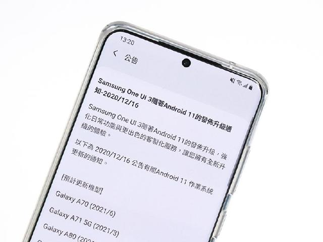三星公布旗下30款手機與平板Android 11更新時程