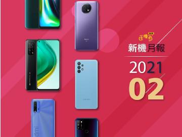 2021年2月新機 5G平價手機搶市、小米10T Pro開賣