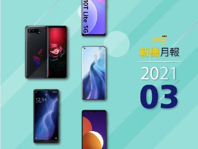 2021年3月新機 S888旗艦手機ROG 5、小米11登台