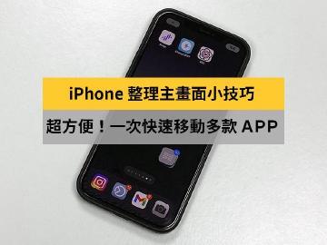 iPhone用戶必知道!iOS如何一次移動多款APP