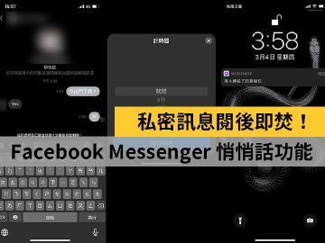 訊息看完就消失!閱後即焚的臉書Messenger悄悄話功能