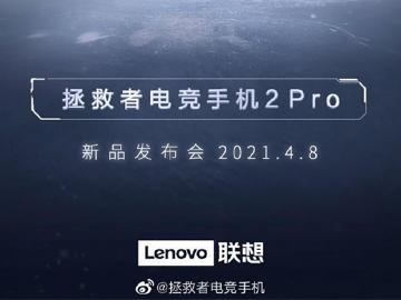 聯想新拯救者電競手機2 Pro 預計4月初中國發表
