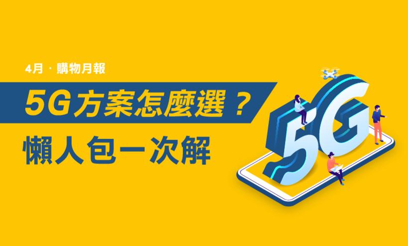 哪家比較好?電信方案怎麼選?5G資費懶人包一次解!