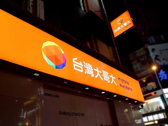 台灣大5G用戶數突破60萬 5G基地台人口涵蓋率超過50%