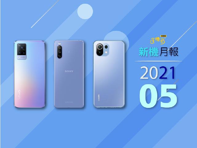2021年5月新機 小米、Sony、vivo與華碩手機登場