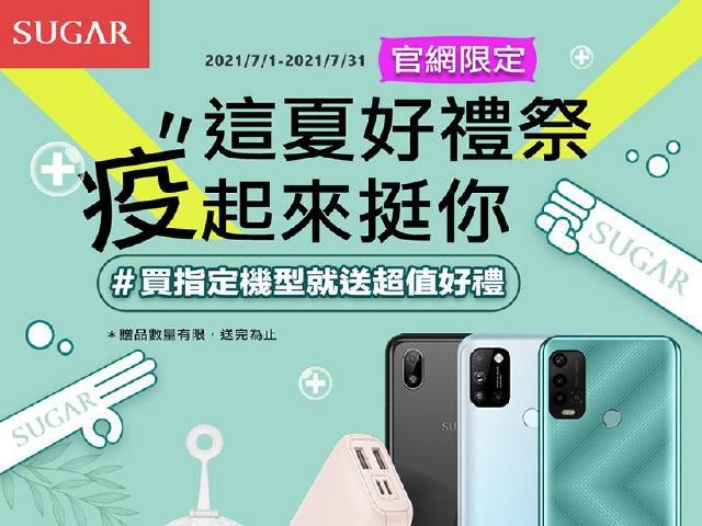 SUGAR這夏好禮祭 新機C60大螢幕大電量 中華電信開賣