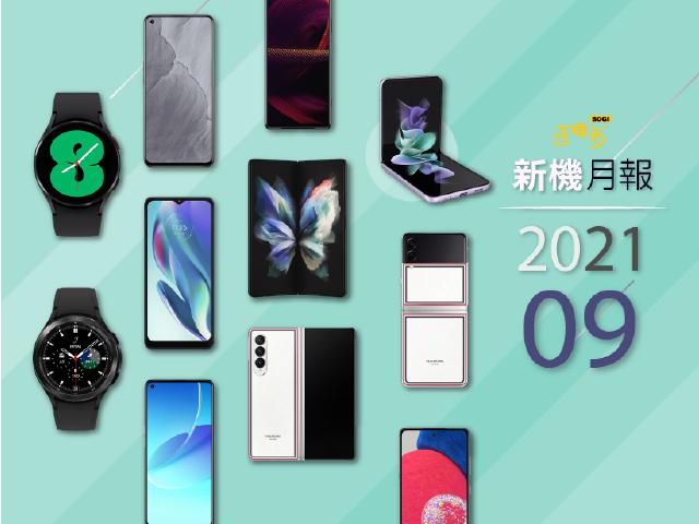 2021年9月新機 三星折疊手機、Sony小尺寸旗艦上市