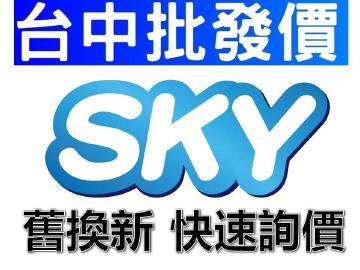 SKY電訊聯盟-新時代店