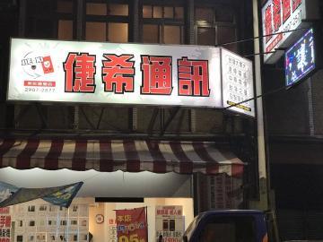 倢希通訊-新莊店