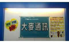 聯強電信聯盟-大麥通訊-經武店