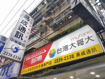 木新數位通訊-木栅新店店(易成)