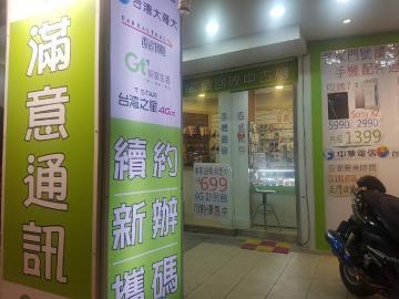 滿意通信-大同重慶北店