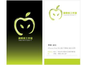 蘋果核工作室