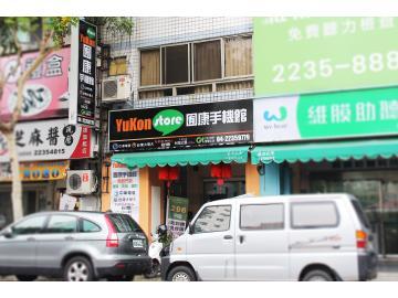 愛玩機北區崇德店(囿康手機館)