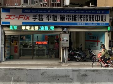3C-FIX 手機急救站-中和環球店
