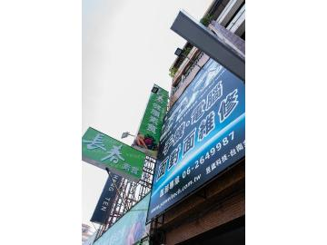 昱崴科技-台南金華店